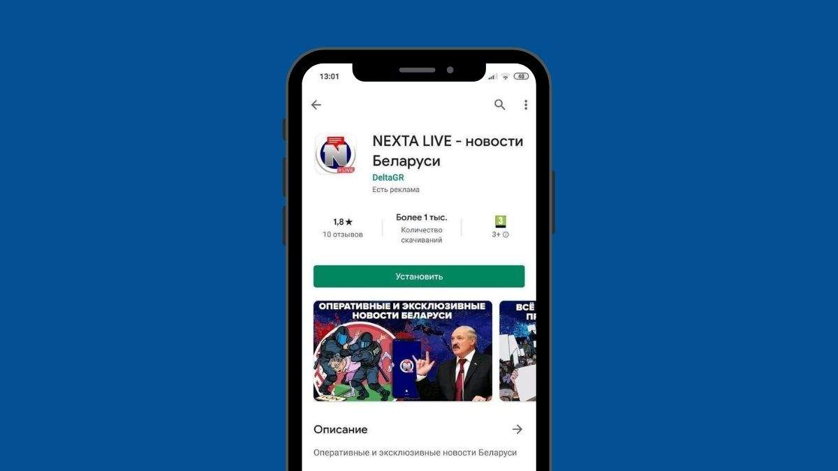 Google удалил фейковое приложение