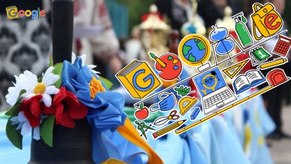 Начало учебного года 2020: Google поздравил Украину новым дудлом