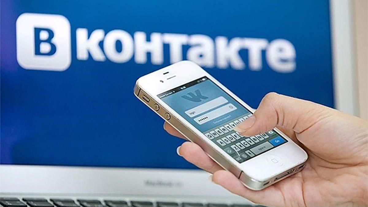 ВКонтакте знову доступна українцям в мобільному додатку