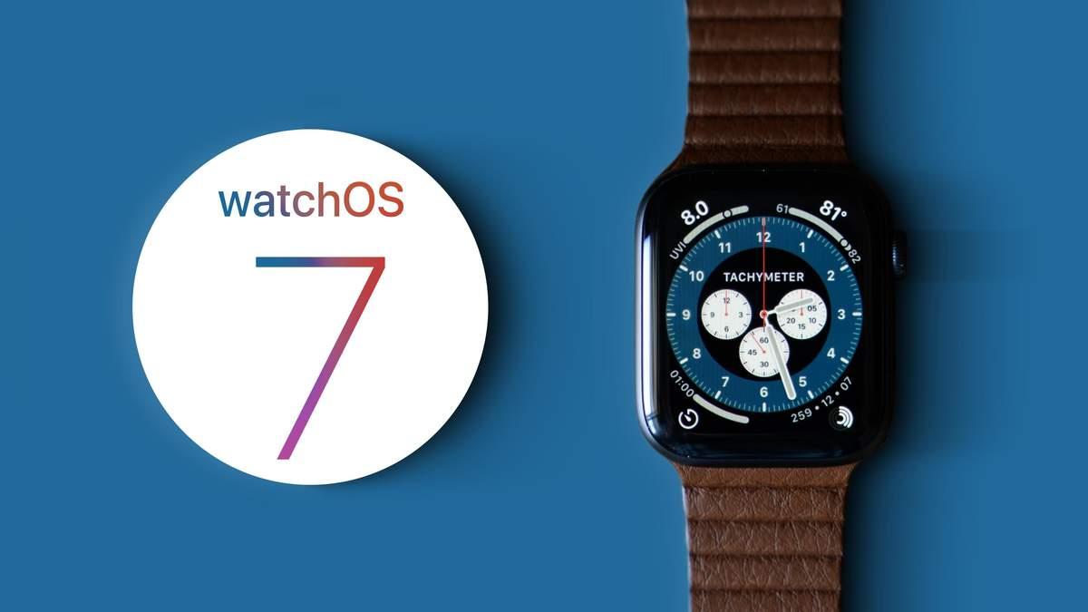iPadOS 14:перелік iPad; watchOS 7: список Apple Watch – новини Apple