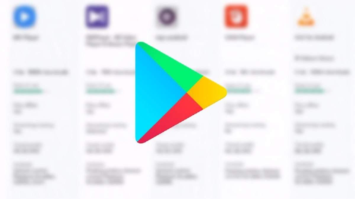 Play Маркет отримає нову корисну функцію