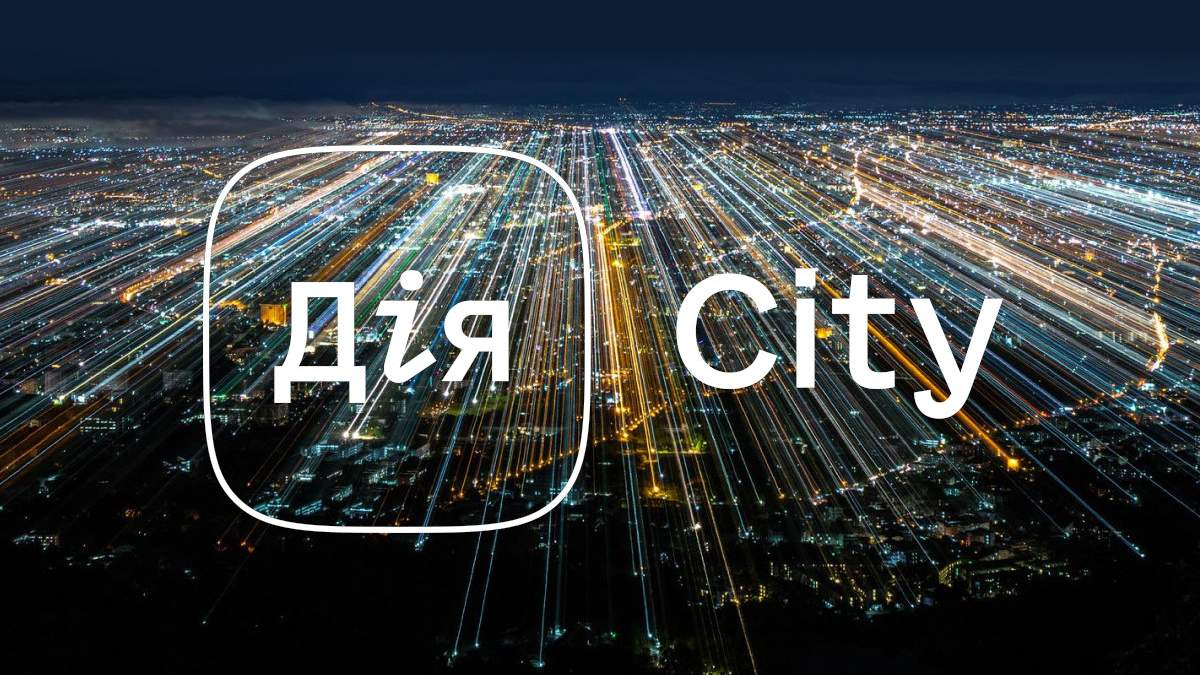 Для миллиардных инвестиций: в Раде зарегистрировали законопроекты про Дию City