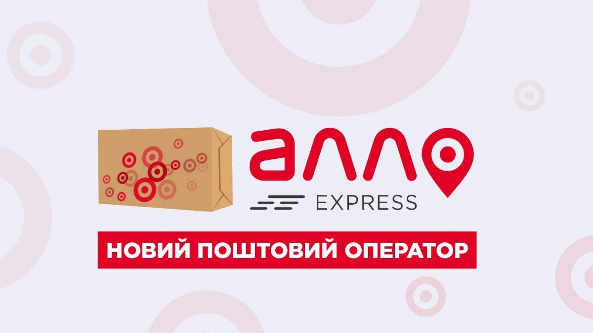 Алло Express: в Україні з'явився новий поштовий оператор