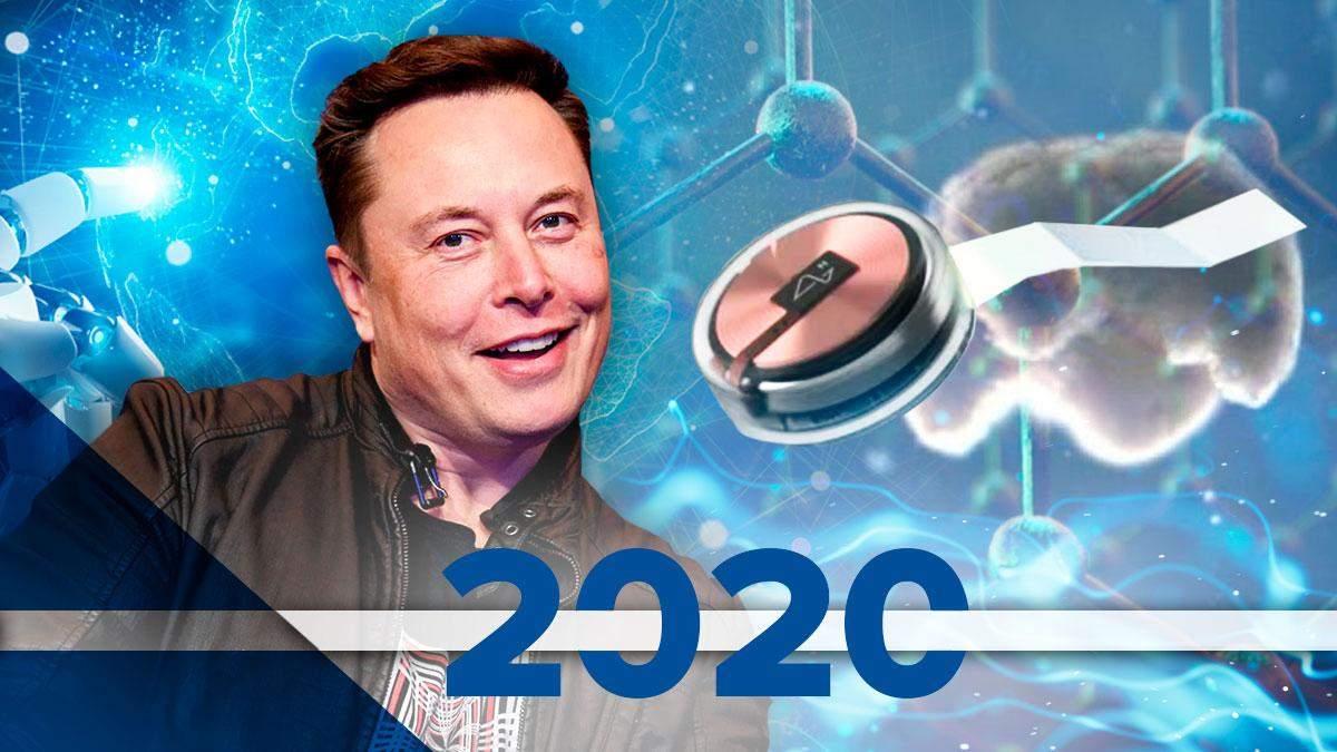 Революційні винаходи 2020 року, які увійдуть в історію