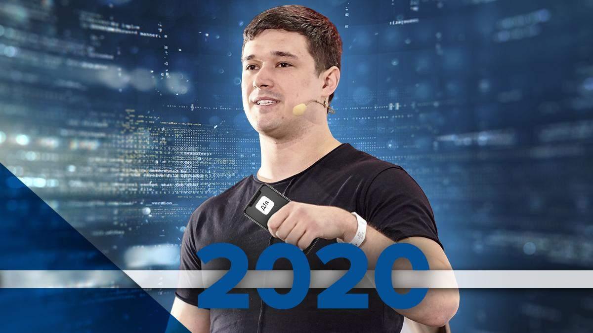 Дія, портал державних послуг – полний список 2020