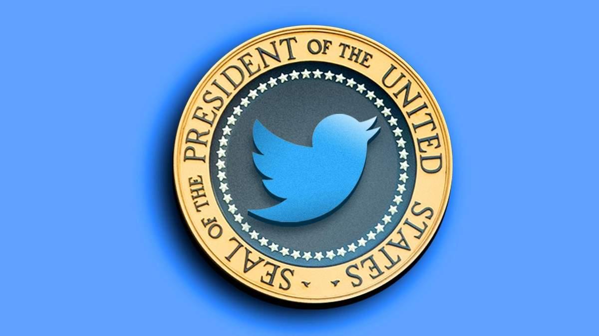 Twitter обнулить лічильник підписників адміністрації США: причини