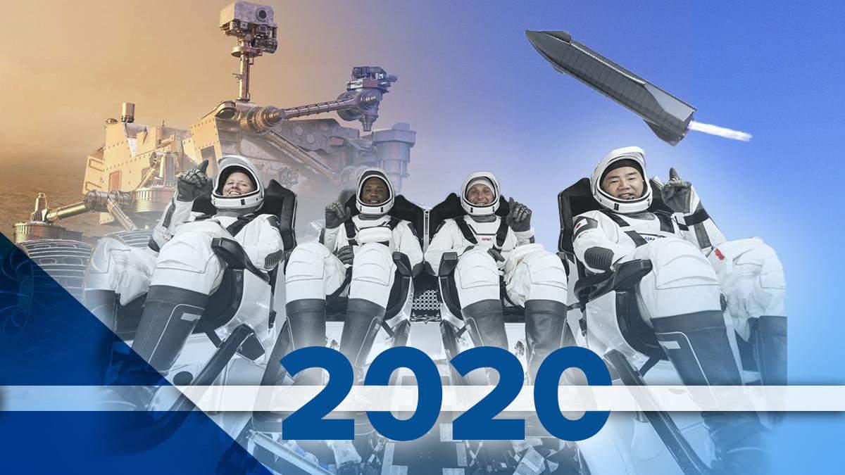 Підсумки 2020 року – досягнення в космосі, відкриття