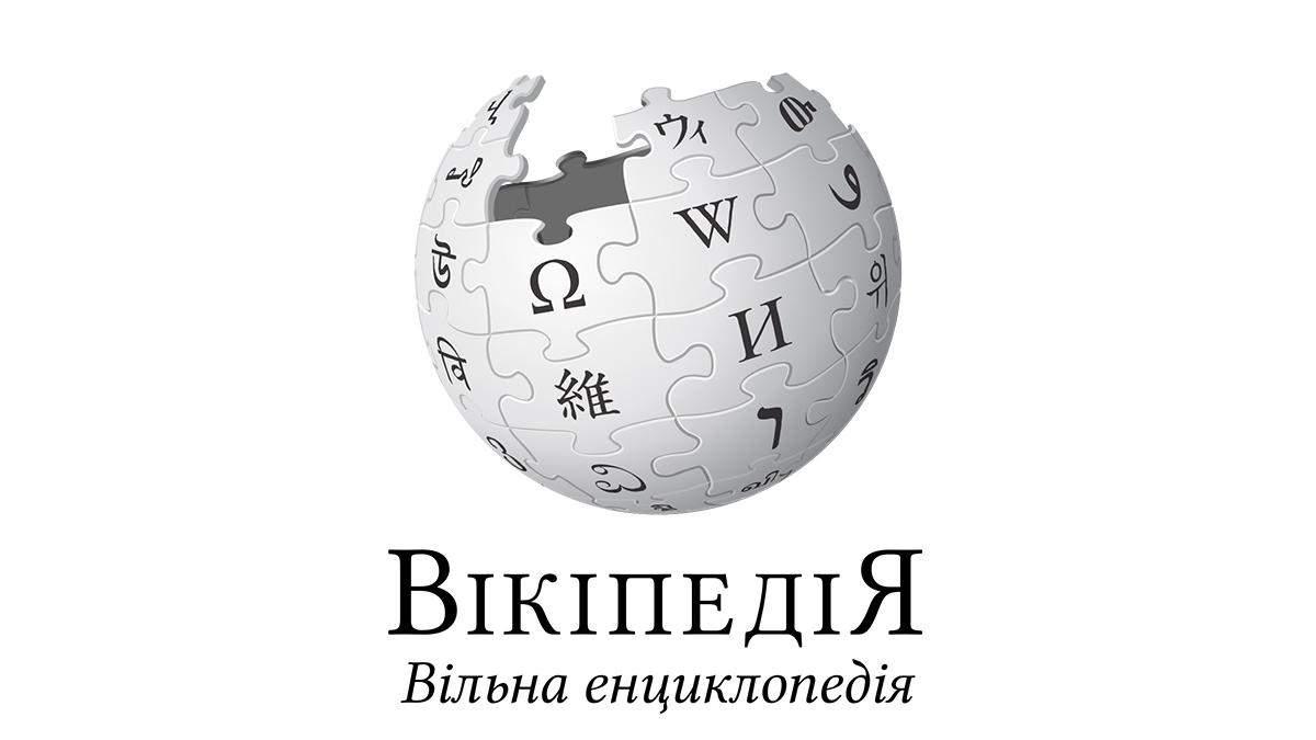Вікіпедія назвала найпопулярніші українські статті у 2020 році