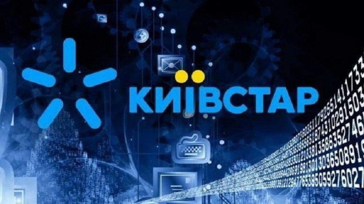 Користувачі Київстар витратили 5 мільярдів хвилин з час свят