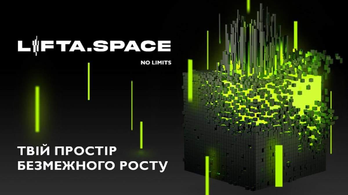 Освітній простір LIFTA.SPACE