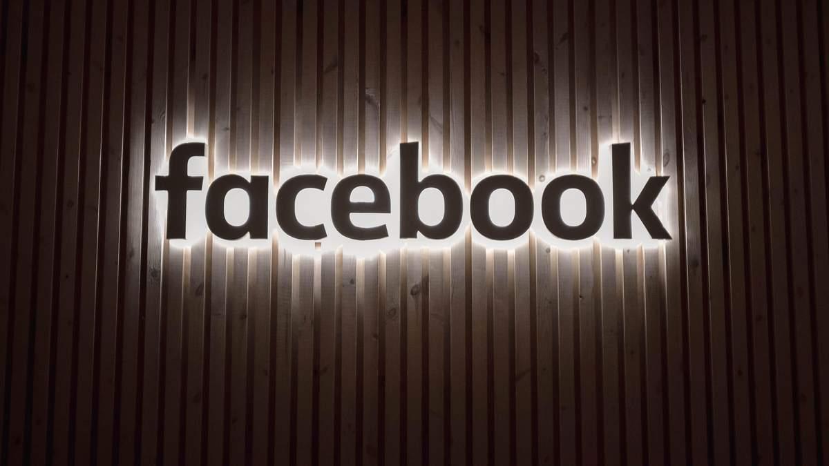 Facebook за три місяці видалив 1,3 мільярда фейкових сторінок