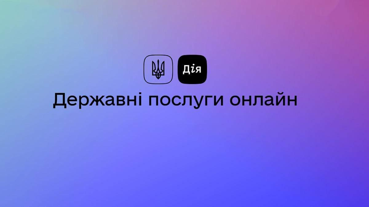 """Изменение места прописки теперь доступно в приложении """"Дия"""": пока в тестовом режиме"""