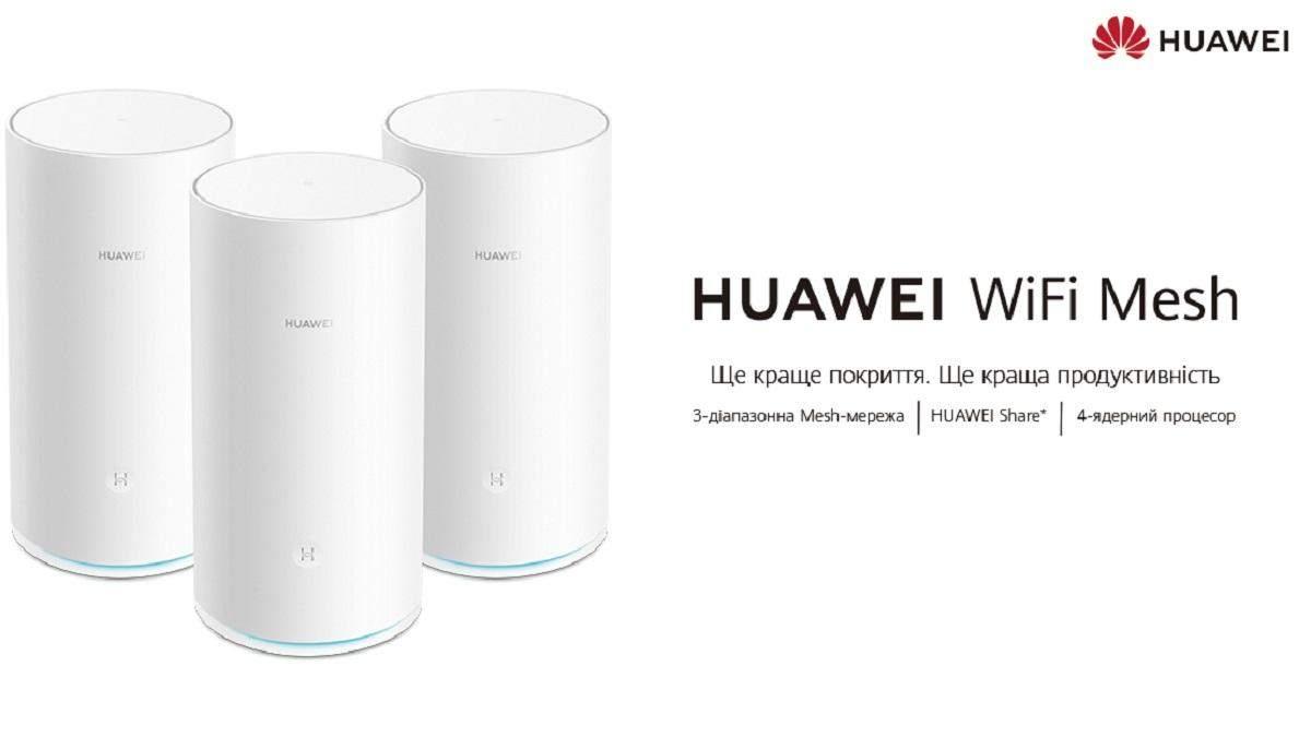 Huawei WiFi Mesh: швидкий інтернет без обмежень та перепон