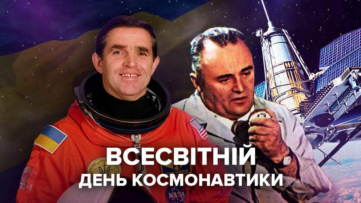 Всемирный день космонавтики: достижения украинцев в космической сфере