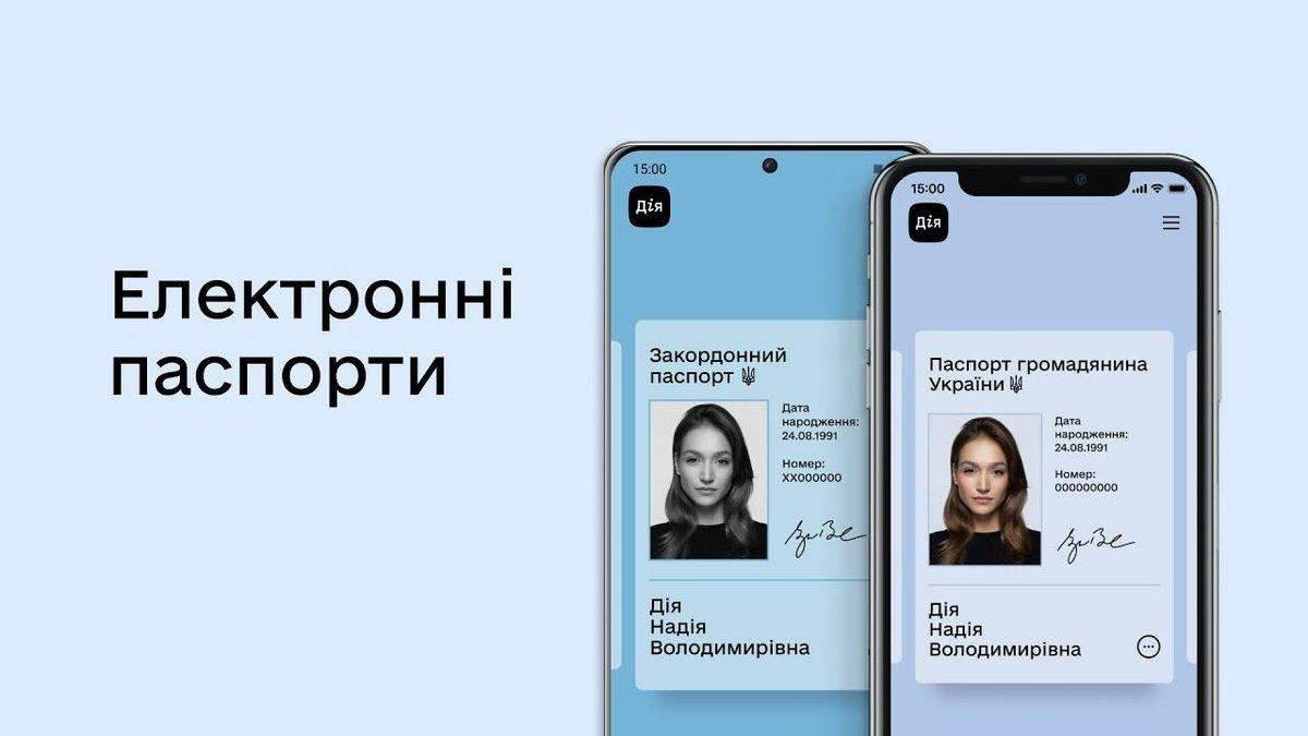 Е-паспорта официально становятся аналогом бумажных - Техно 24