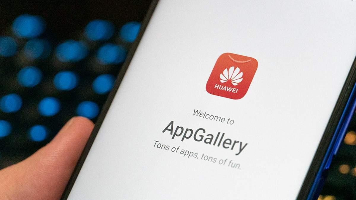 Додатки в Huawei AppGallery відтепер з'являтимуться швидше: магазин отримав важливе оновлення