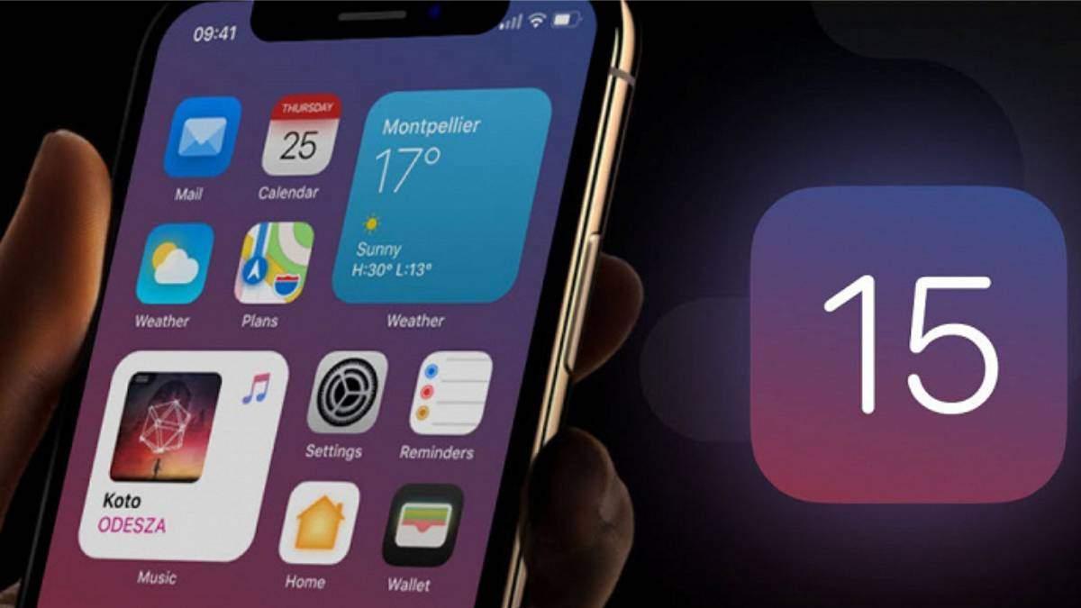 В оновленні iOS 15 на користувачів чекає низка важливих функцій