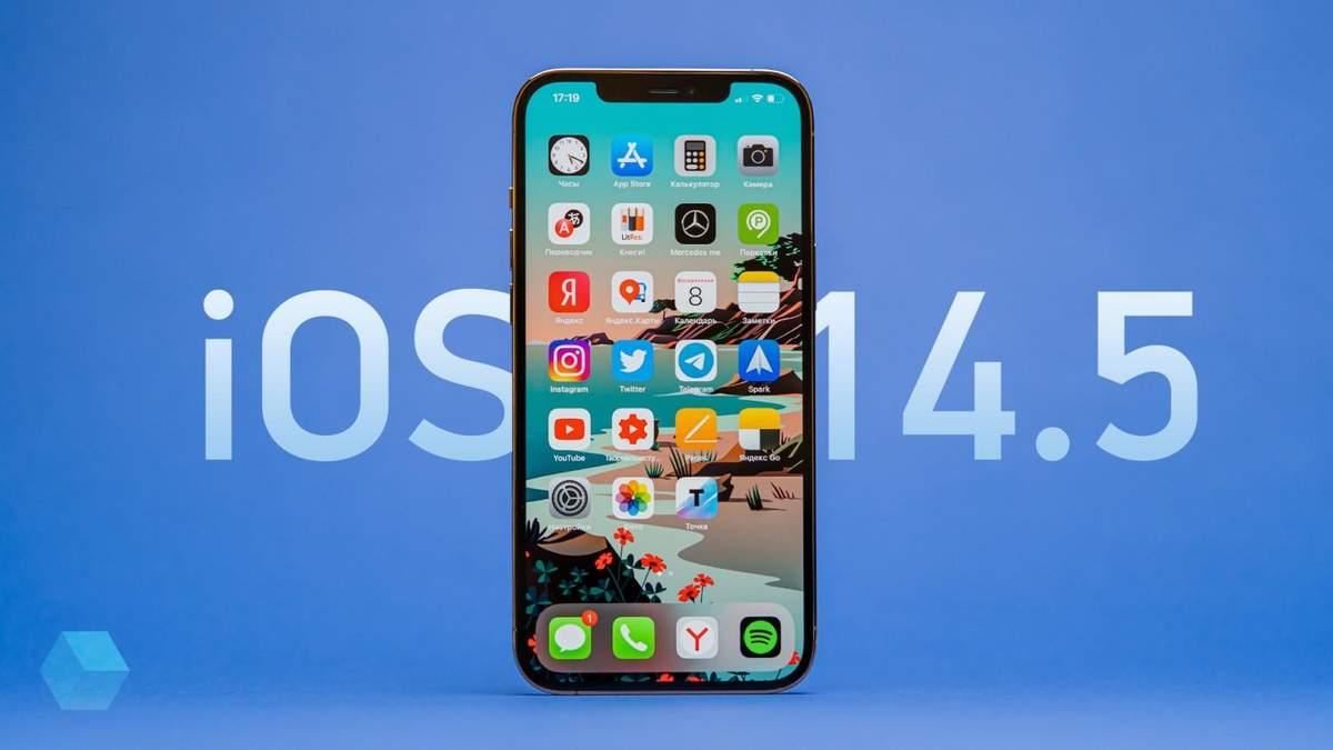 iOS 14.5: Apple выпустила крупное обновление операционной системы