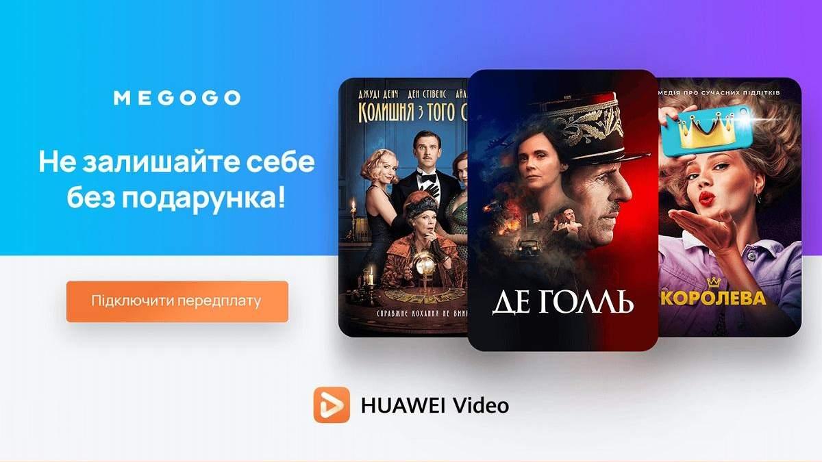 Сервіс Huawei Video запрацював в Україні: акція з партнером Megogo