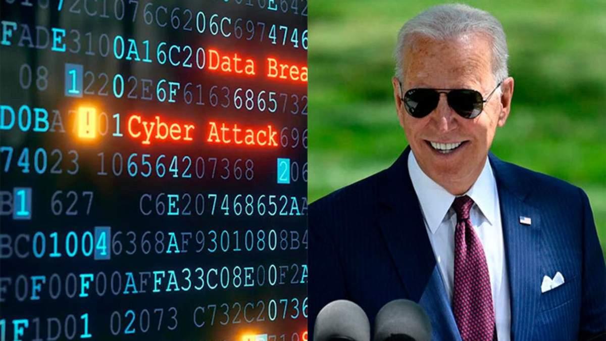 Атака хакерів зачепила компанії у 17 країнах: реакція Байдена