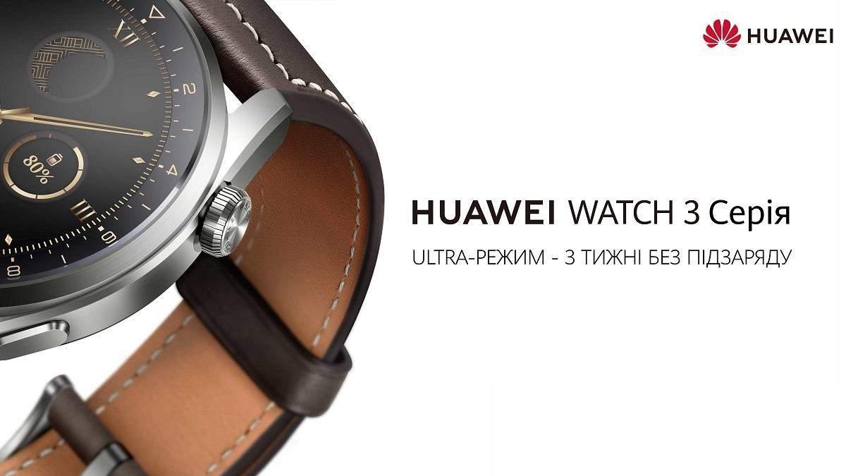 Серія Huawei Watch 3 в Україні: флагманські смарт-годинники на базі HarmonyOS 2 - Новини технологій - Техно