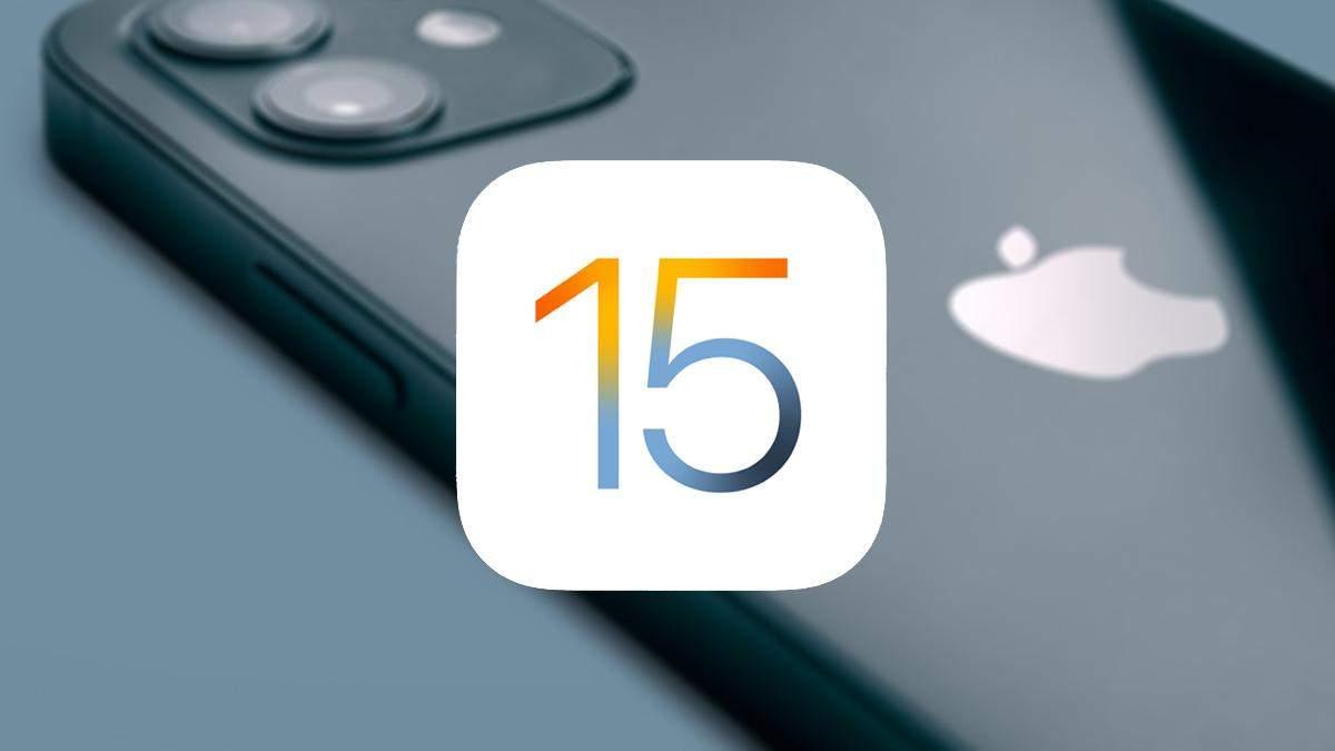 iOS 15 доступна: що нового, огляд і на які айфони