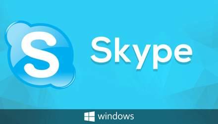 Microsoft прекращает обновление классического Skype