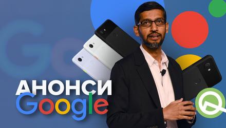 Итоги Google I/O 2019: что представила компания