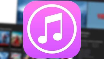 """Apple офіційно """"поховала"""" iTunes"""