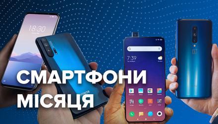 Найкращі смартфони травня, – рейтинг Техно 24