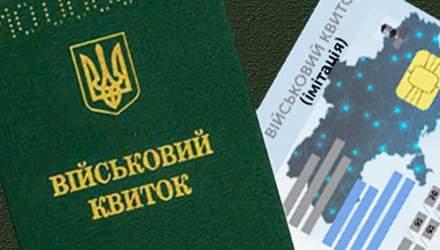 В Україні з'явиться електронний військовий квиток: для чого та коли
