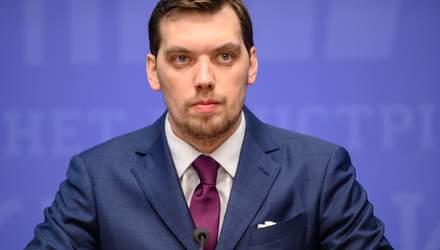 Гончарук відзвітував про роботу уряду: чого досягли та над чим потрібно ще працювати
