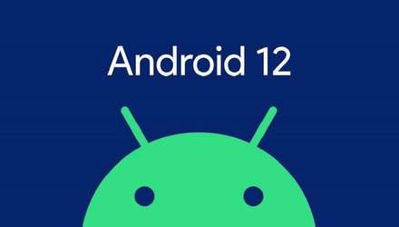 З'явилися перші скріншоти інтерфейсу Android 12: відомо які смартфони першими отримають ОС