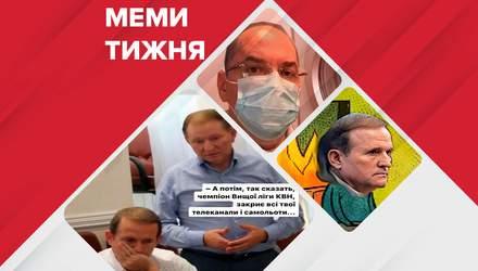 """Меми тижня: Марченко погрожує, Медведчук палає, Шарій тікає, а Порошенко купив """"Прямий"""""""