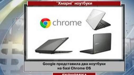 Google представила два ноутбуки на базі Chrome OS