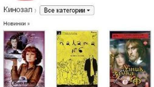 """Google запустила """"Кінозал"""" для російської версії YouTube"""