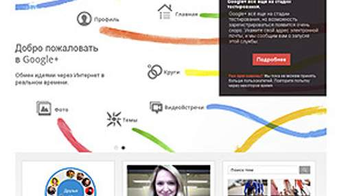 Google запустил собственную социальную сеть с видеочатом на несколько человек (ВИДЕО)