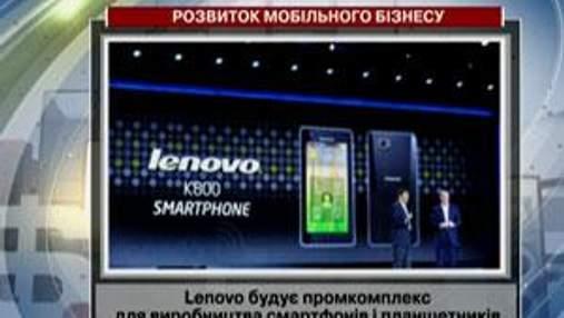 Lenovo будує промкомплекс для виробництва смартфонів і планшетників