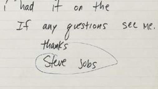 Службова записка Стіва Джобса піде з молотка
