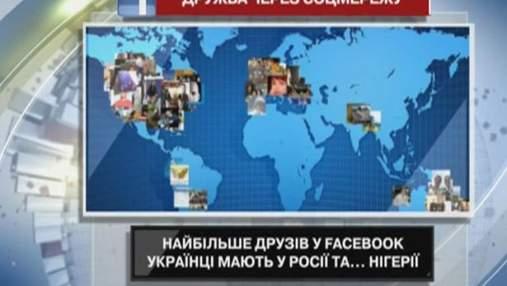 Больше друзей в Facebook у украинцев - из России и Нигерии