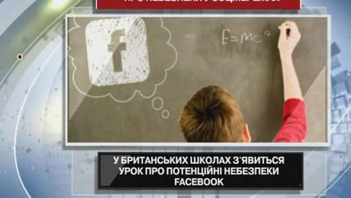 В британских школах появится урок о потенциальных опасностях в соцсетях