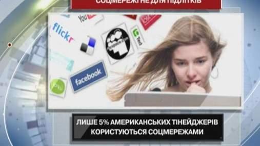 Только 5% американских тинейджеров пользуются социальными сетями