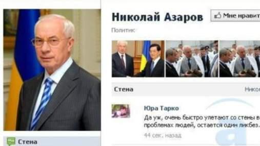 Над страницей Азарова в Facebook работает целый штаб