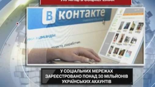 В социальных сетях зарегистрировано более 30 млн украинских аккаунтов