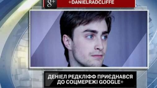 Дэниел Рэдклифф присоединился к Google+