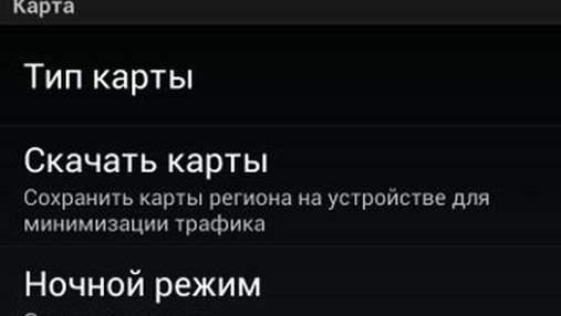 """Приложение """"Навигатор"""" от Yandex будет работать без доступа к интернету"""