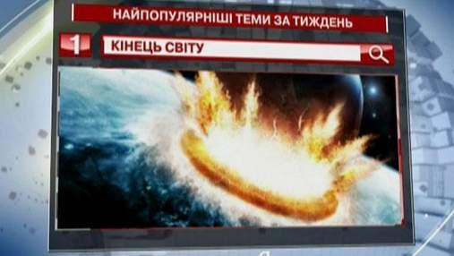 На этой неделе украинцев больше всего интересовал конец света