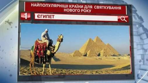 Украинский любят праздновать Новый год в Египте