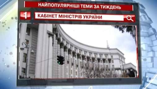 """Кабинет министров Украины - самый распространенный запрос украинцев в """"Яндексе"""""""