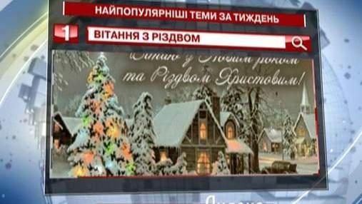 """Поздравление с Рождеством - самый популярный запрос недели в """"Яндексе"""""""